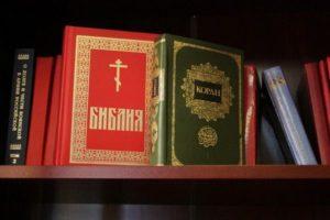 Коран и Библия от зла
