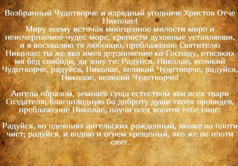 40-дневная молитва Николаю Угоднику 1