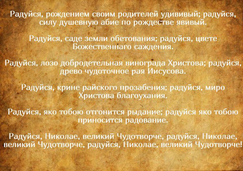 40-дневная молитва Николаю Угоднику 2