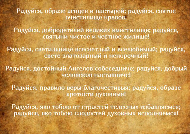 40-дневная молитва Николаю Угоднику 3