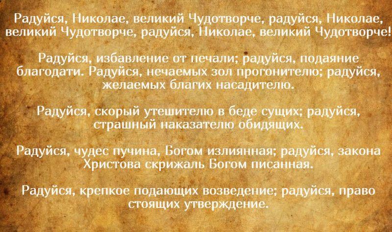 40-дневная молитва Николаю Угоднику 4