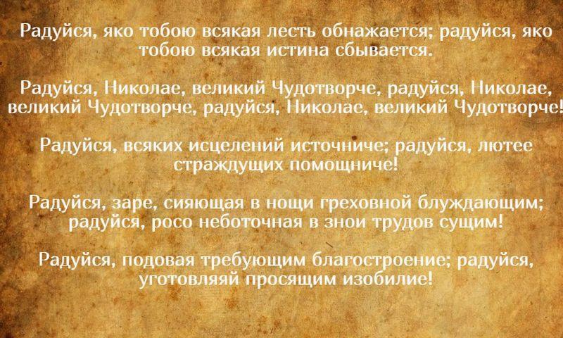 40-дневная молитва Николаю Угоднику 5