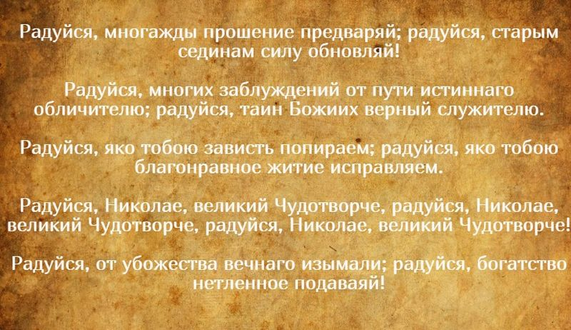 40-дневная молитва Николаю Угоднику 6