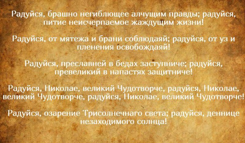 40-дневная молитва Николаю Угоднику 7