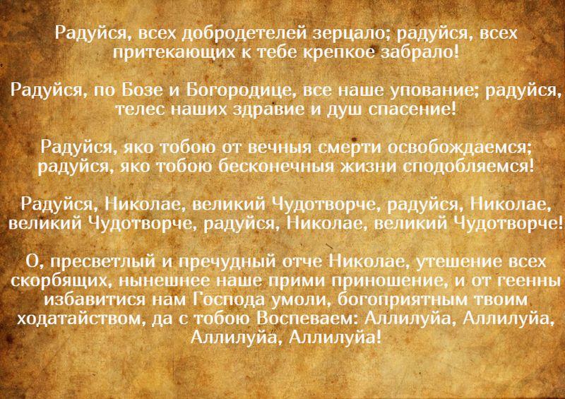 40-дневная молитва Николаю Угоднику 9