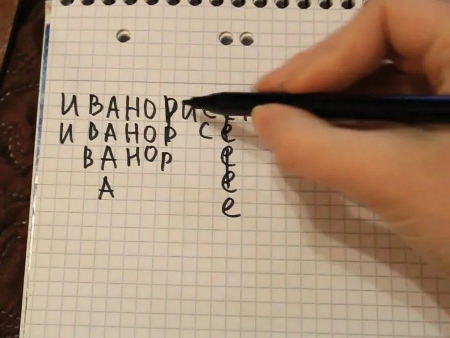 Гадание на бумаге с ручкой