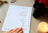 Гадание на листке бумаги с ручкой