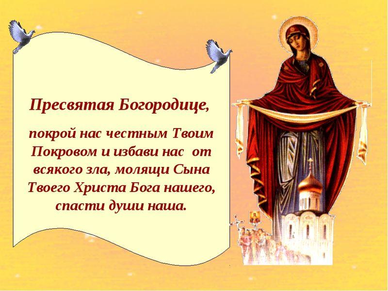 Короткая Молитва Пресвятой Богородицы о примирении