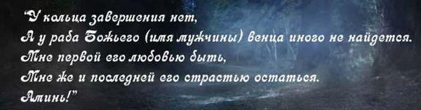 Крещенские Заговоры Натальи Степановой на кольцо
