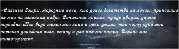 Крещенские Заговоры Натальи Степановой на привлечение богатств