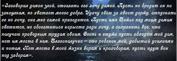 Крещенские Заговоры Натальи Степановой на ценные вещи