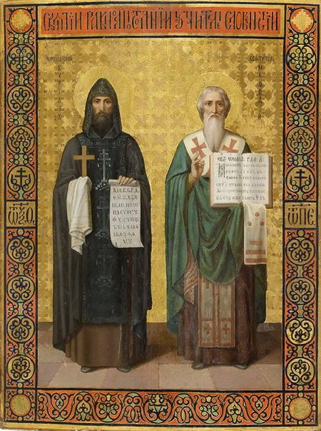Молитва Кириллу и Мефодию