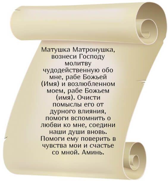 Молитва Матроне Московской о возвращении любимого мужа