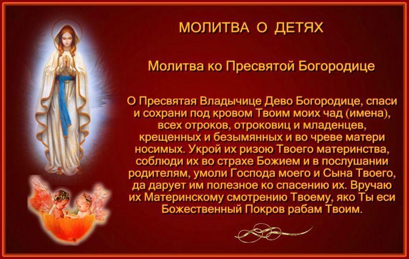 Молитва Пресвятой Богородице Покрова о детях