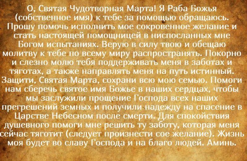 Молитва Святой Марте