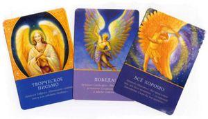 Предсказание Ангела-Хранителя