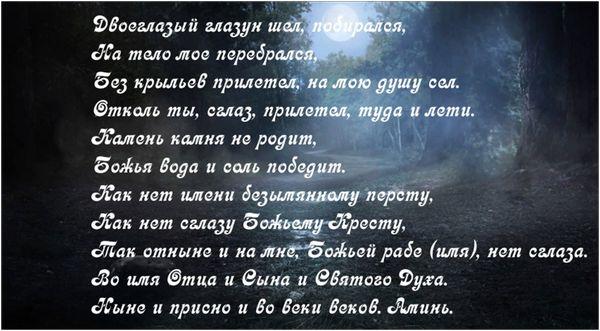 Степанова заговор порчи и сглаза