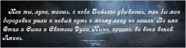 Заговор Степановой от бородавок