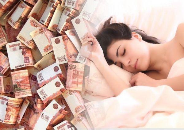 бумажные деньги во сне