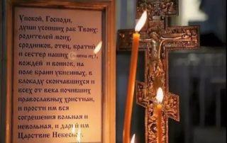 молитва об усопших