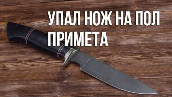 упал нож на пол