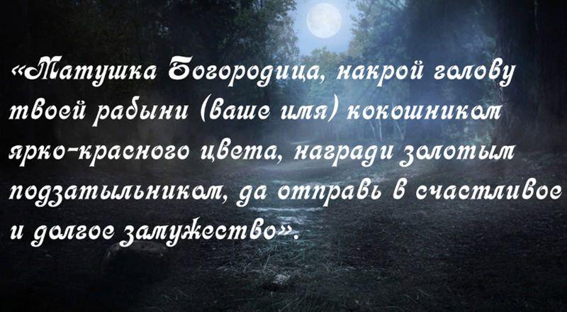 заговор Натальи Степановой на Покров